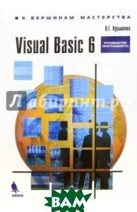 Visual Basic 6. К вершинам мастерства  В. Г. Кузьменко купить
