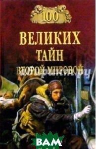100 великих тайн Второй мировой  Непомнящий Николай Николаевич купить