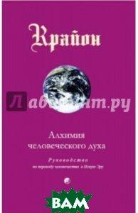 Алхимия человеческого духа. Руководство по переходу человека в Новую Эру  Кэрролл Ли купить