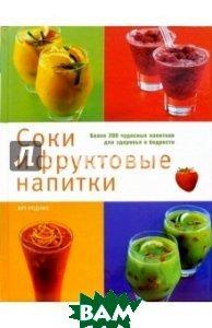 Соки и фруктовые напитки   купить