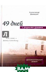 49 дней с родными душами  Александр Давыдов купить