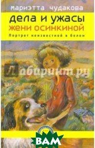 Дела и ужасы Жени Осинкиной. Книга вторая: Портрет неизвестной в белом  Чудакова Мариэтта купить