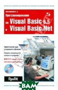 Программирование на Visual Basic 6.5 и Visual Basic.Net  В. А. Зеньковский купить