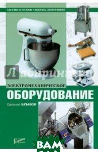 Электромеханическое оборудование  Крылов Е.С.   купить