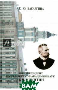 Вице-президент Императорской Академии наук П. В. Никитин. Из истории русской науки (1867-1916)
