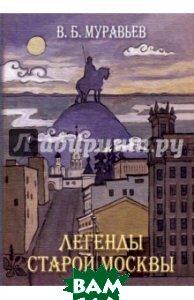 Легенды старой Москвы