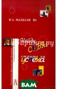 Найди себя: Стратегия успеха  Мальханова И.А. купить