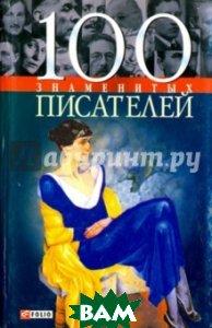 100 знаменитых писателей  Васильева Елена Константиновна, Пернатьев Юрий Сергеевич купить