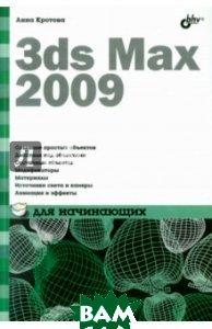 3ds Max 2009 для начинающих  Кротова Анна Юрьевна купить