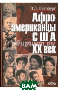 Афроамериканцы США. ХХ век. Этноисторический очерк