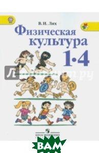 Физическая культура. 1-4 классы. Учебник. ФГОС
