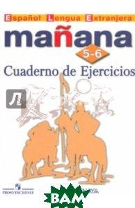 Испанский язык. Второй иностранный язык. 5-6 классы. Сборник упражнений. Пособие для учащихся