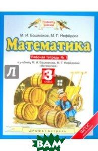 Математика. 3 класс. Рабочая тетрадь 1 учебнику М. И. Башмакова, М. Г. Нефедовой. ФГОС