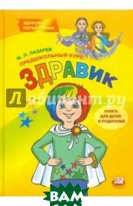 Предшкольный курс Здравик . Книга для детей и родителей