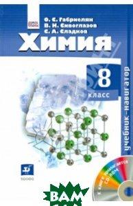 Химия. 8 класс. Учебник-навигатор. ФГОС (+CD)