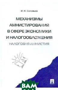 Механизмы амнистирования в сфере экономики и налогообложения (налоговая амнистия)