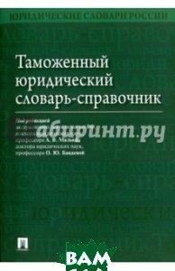 Таможенный юридический словарь-справочник