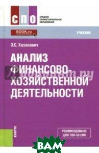 Анализ финансово-хозяйственной деятельности (СПО). Учебное пособие