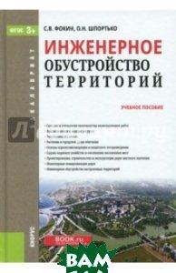 Инженерное обустройство территорий (для бакалавров). Учебное пособие