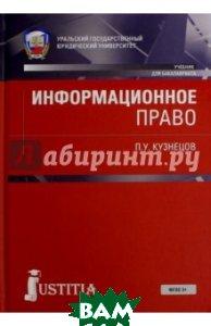 Информационное право (для бакалавров). Учебник