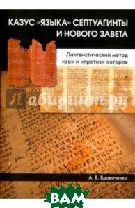 Казус языка Септуагинты и Нового Завета. Лингвистический метод за и против авторов