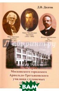 Из истории Московского городского Арнольдо-Третьяков. училища глухонемых (1853 - 1917)