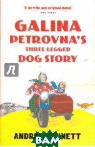 Galina Petrovna`s Three-Legged Dog Story