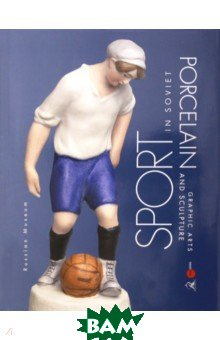 Sport in Soviet Porcelain, Graphic Arts, and Sculpture