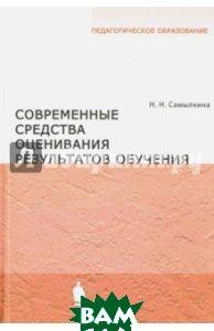 Современные средства оценивания результатов обучения  Самылкина Надежда Николаевна купить