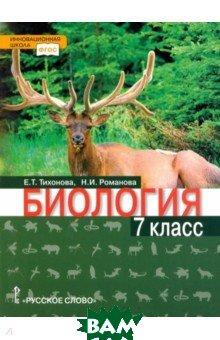 Биология. 7 класс. Учебник. Линия Ракурс . ФГОС