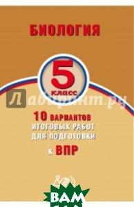 Биология. 5 класс. 10 вариантов итоговых работ для подготовки к ВПР