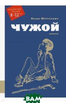 Чужой (изд. 2019 г. )