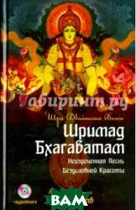 Шримад Бхагаватам. Книга 4. Книга Царств (+DVDmp3)