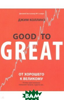 От хорошего к великому. 6-е изд., испр / Good to Great: Why Some Companies Make the Leap... and Others Don't ...  