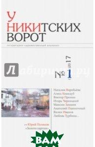 У Никитских ворот. Литературно-художественный альманах 1 (2017)