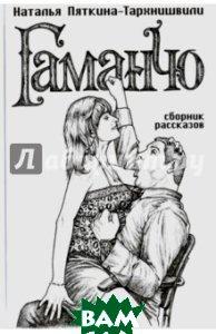 Гаманчо. Сборник рассказов