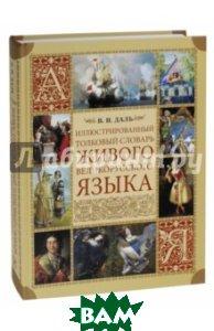 Иллюстрованный толковый словарь живого великорусского языка