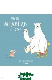 Bookaboo. Мышь, медведь и... Стул
