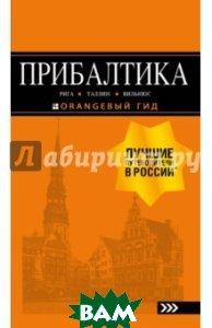 Прибалтика. Рига, Таллин, Вильнюс. Путеводитель
