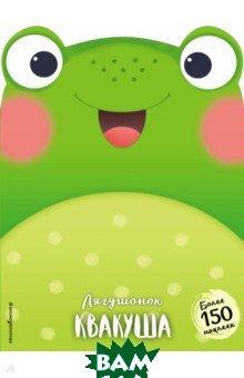 Лягушонок Квакуша