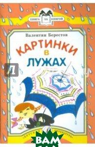 Картинки в лужах  Берестов Валентин Дмитриевич купить