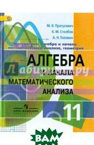 Алгебра и начала математического анализа. 11 класс. Профильный уровень. ФГОС
