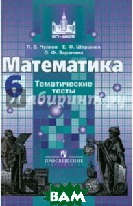 Математика. 6 класс. Тематические тесты (к учебнику Никольского)