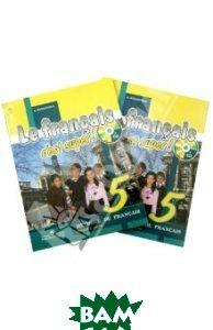 Твой друг французский язык. 5 класс. Учебник в 2-х частях. ФГОС (+CD)