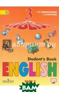 English 3: Student's Book: Part 2 / Английский язык. 3 класс. Учебник. В 2 частях. Часть 2  Верещагина Ирина Николаевна, Притыкина Тамара Александровна купить