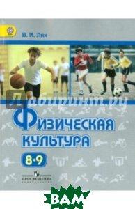 Физическая культура. 8-9 класс. Учебник. ФГОС