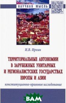 Территориальные автономии в зарубежных унитарных и рационалистских государствах Европы и Азии