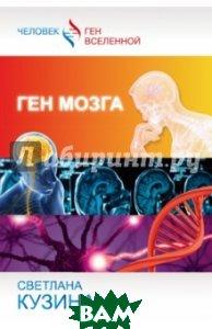Ген мозга