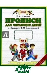 Прописи для читающих детей к Букварю Т. М. Андриановой. 1 класс. В 4-х тетрадях. Тетрадь 1. ФГОС