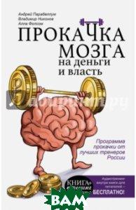 Прокачка мозга на деньги и власть. Книга-тренажер  Парабеллум Андрей, Фолсом Алла, Никонов Владимир купить